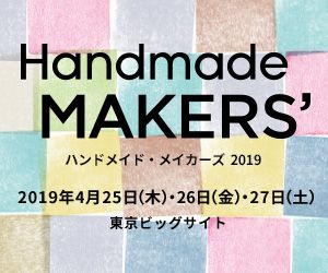 Banner_makers300x250