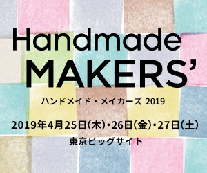 Banner_makers300x250_8