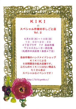 Kiki_vol2